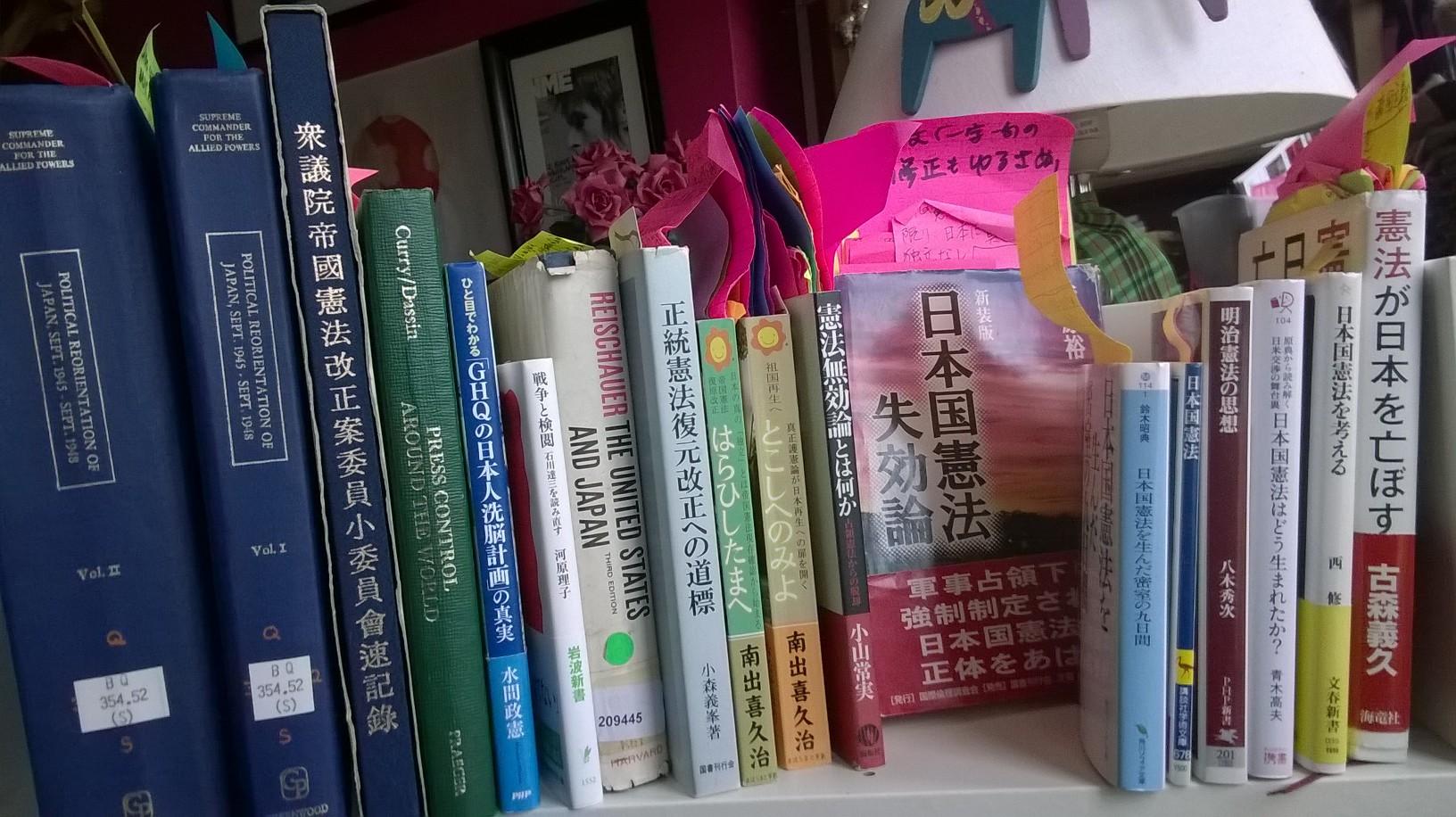 日本国憲法無効論1