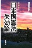 本 日本国憲法失効論