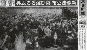 日本国憲法公布 喜び溢るる式典 毎日新聞