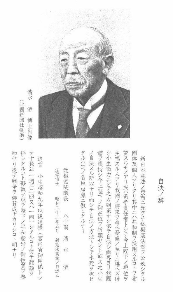 1947年9月25日、昭和天皇の憲法の師・清水澄博士、大日本帝国憲法に殉ず