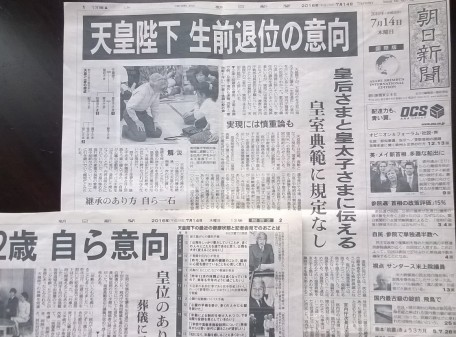 朝日新聞国際版2016年7月14日
