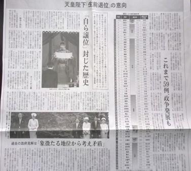 日本経済新聞国際版2016年7月14日