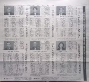朝日新聞2016年11月15日