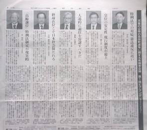 朝日新聞2016年11月8日