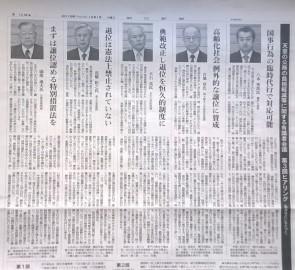 朝日新聞2016年12月1日
