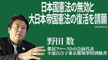 野田数 帝国憲法復活請願