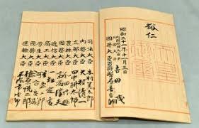 日本国憲法公布原本