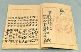 『日本国憲法』原本