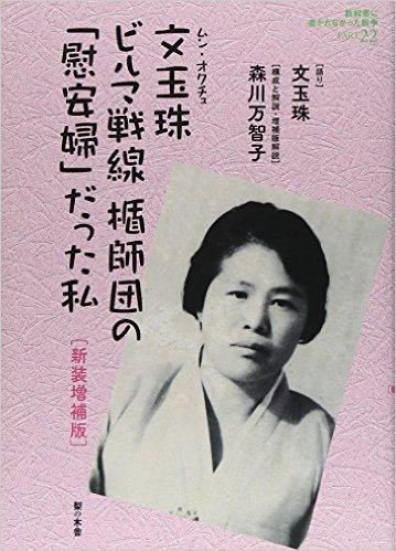 本 Moon Oku-chu Ianfu Book