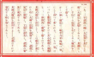 311 人工地震 B29 ビラ 文字