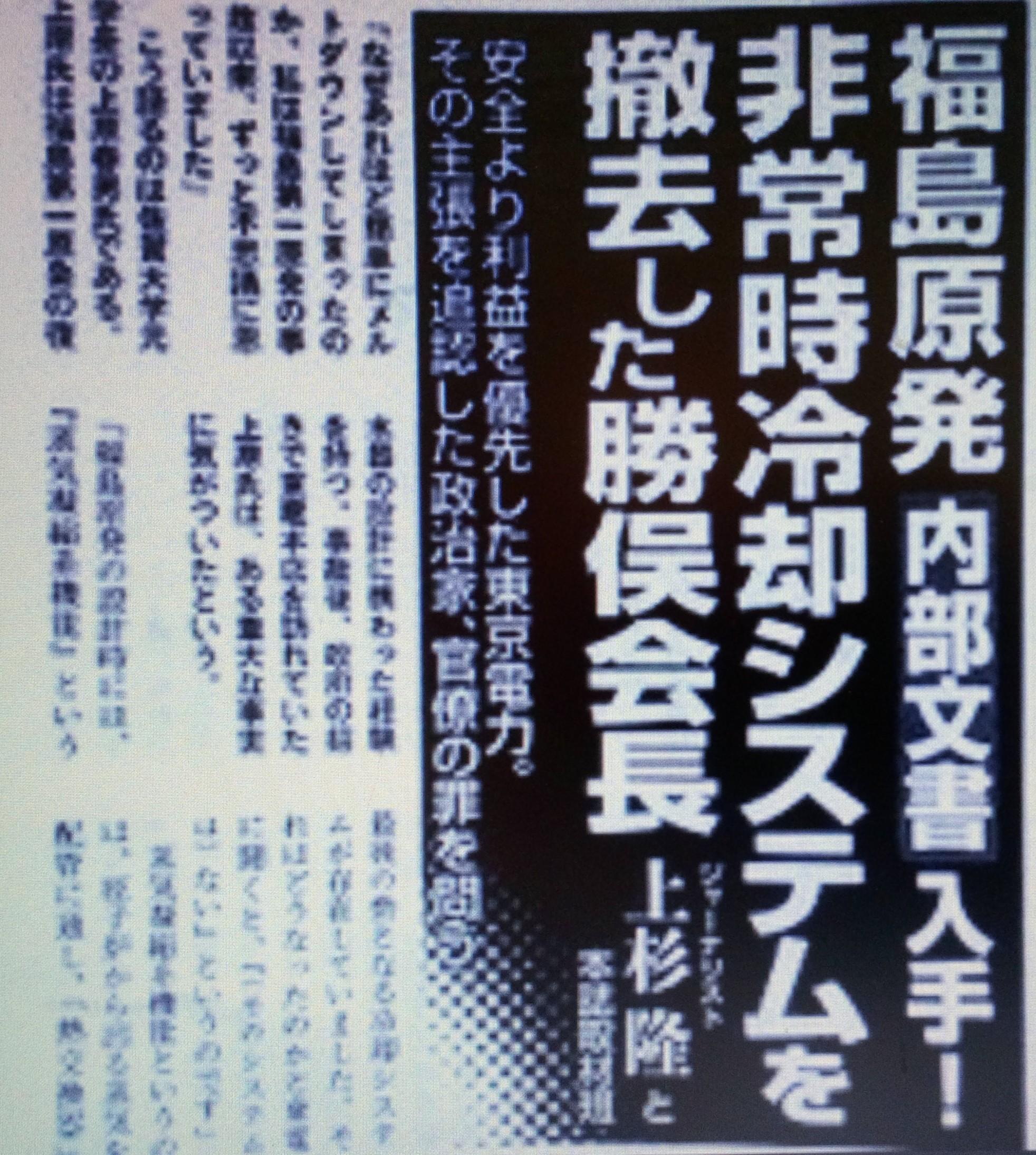 311 福島原発 安全装置撤去